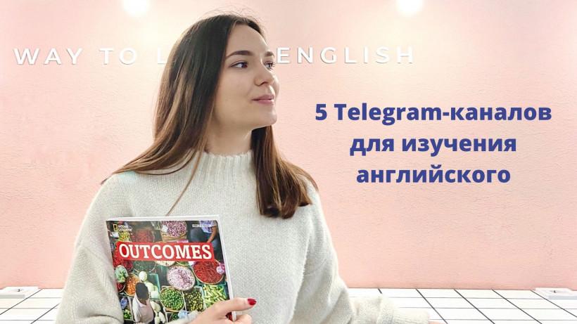Progress your English — канал основательницы школы Progress