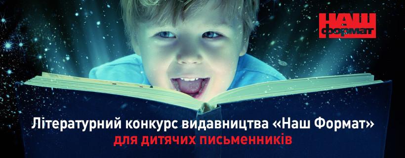Літературний конкурс від Наш формат