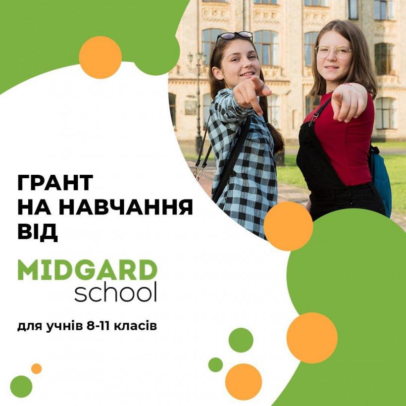 Грант на навчання в приватній школі Midgard School