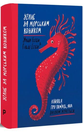 «Углиб за морським коником. Книжка про пам'ять, яка запам'ятається»