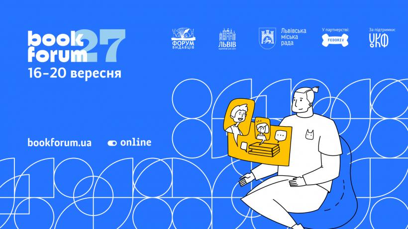 27 Львовский международный BookForum