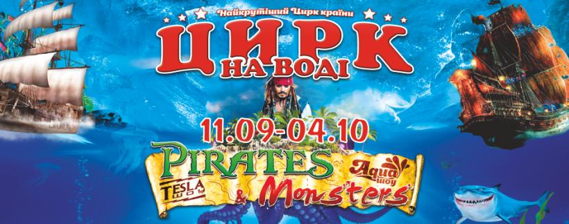 На Дарынке гастролирующий купольный цирк с программой на воде «Пираты и монстры