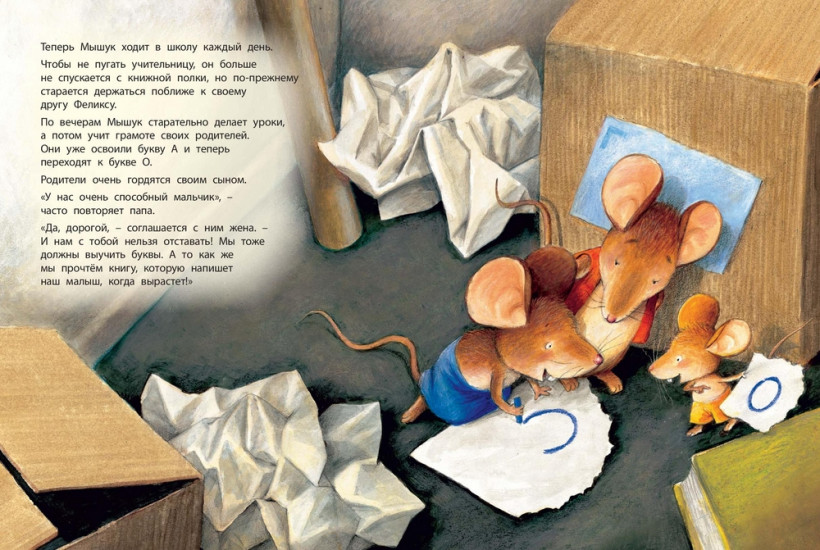 «Как мышонок учился читать», Анн-Мари Абитан