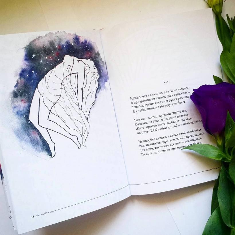 Книга Грезы о Невесомости