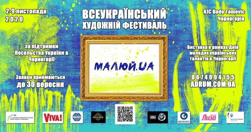 Всеукраинский художественный фестиваль МАЛЮЙ.UA