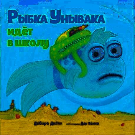 «Рыбка Унывака идет в школу» Дебора Дисен