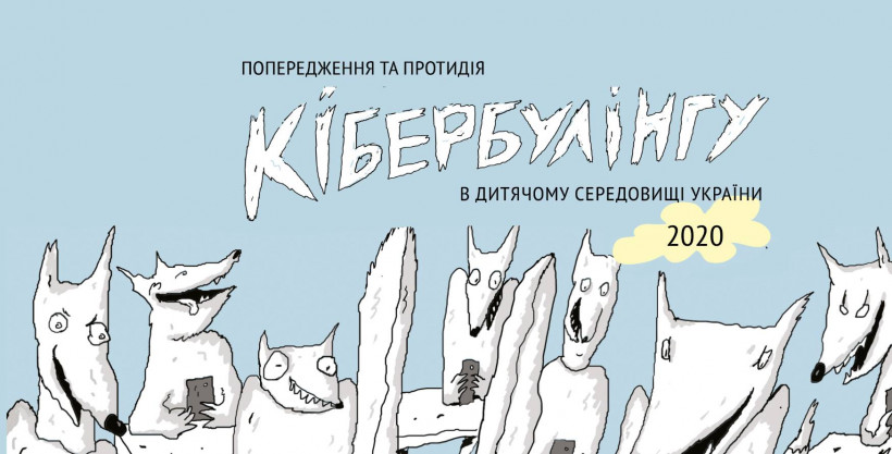 первое комплексное исследование кибербуллинга в Украине
