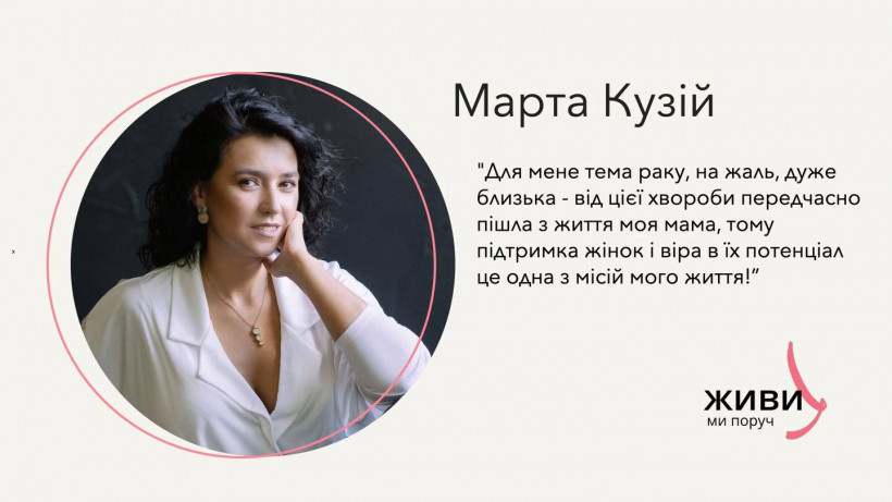 Музичний марафон Живи до Всеукраїнського дня боротьби з раком грудей