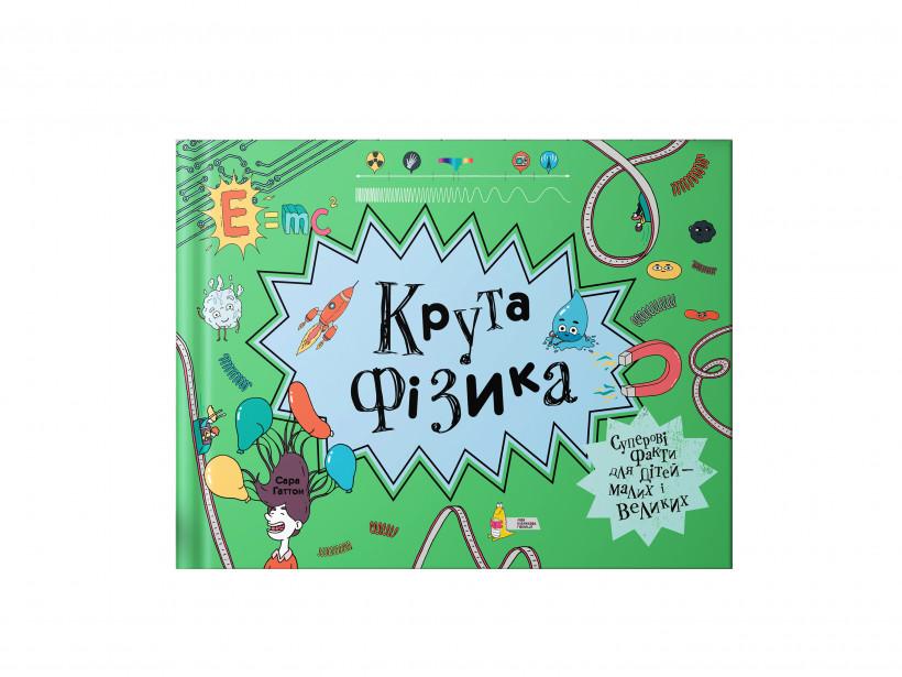 Крута фізика - книга для дітей
