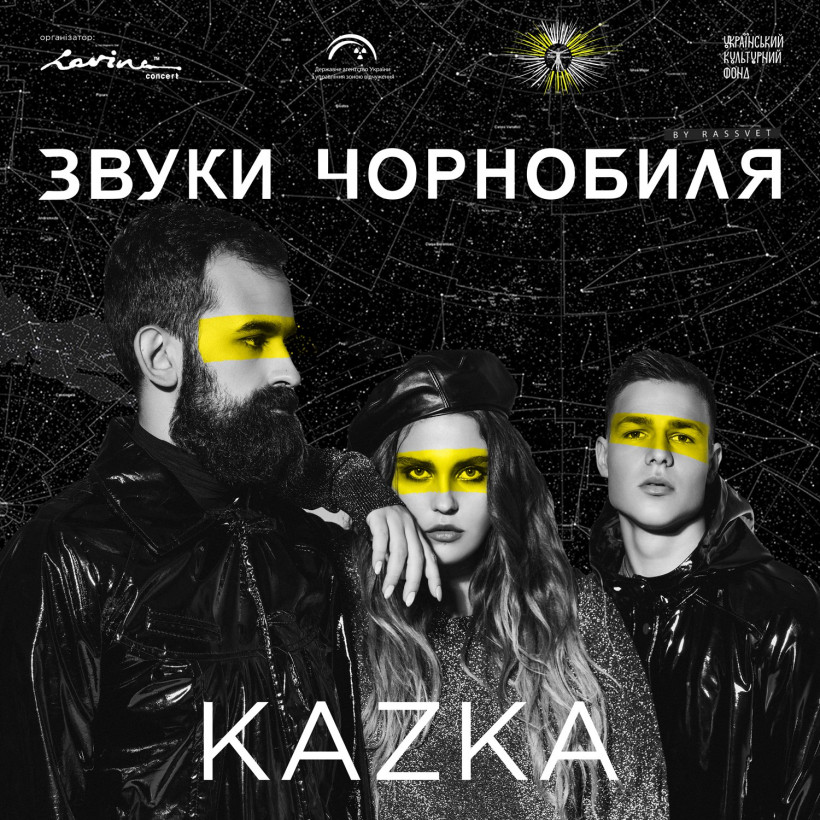 KAZKA в проекте «Звуки Чорнобиля»