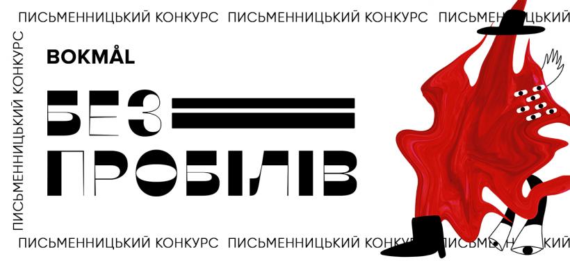 """В Україні стартує літературний конкурс """"безпробілів"""" – перше у нашій країні змагання художніх текстів підлітків і для підлітків"""