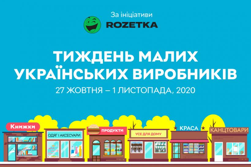 Неделя малых украинских производителей