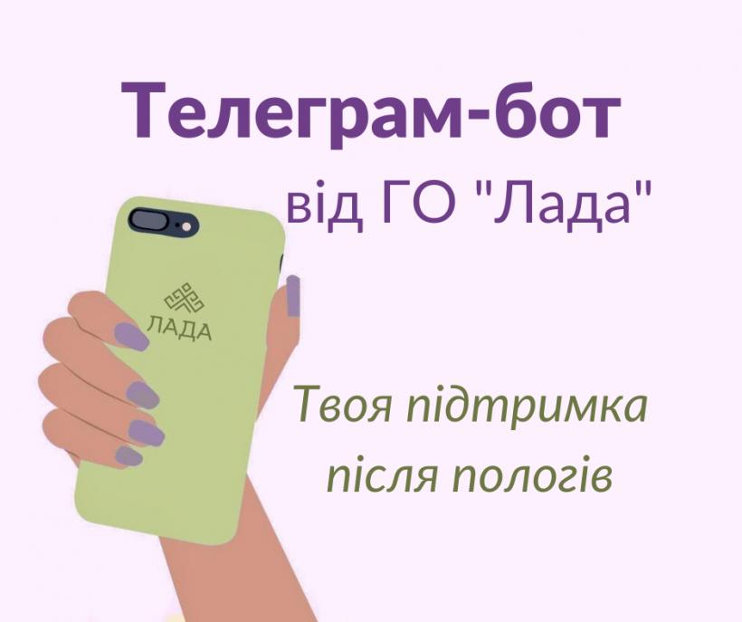 Телегам-бот для підтримки матусь після пологів