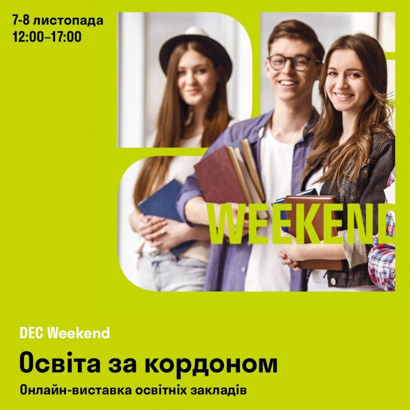 7-8 ноября 2020 года в онлайн-формате состоится DEC weekend – масштабная выставка с участием зарубежных учебных заведений, центров подготовки и языковых программ.