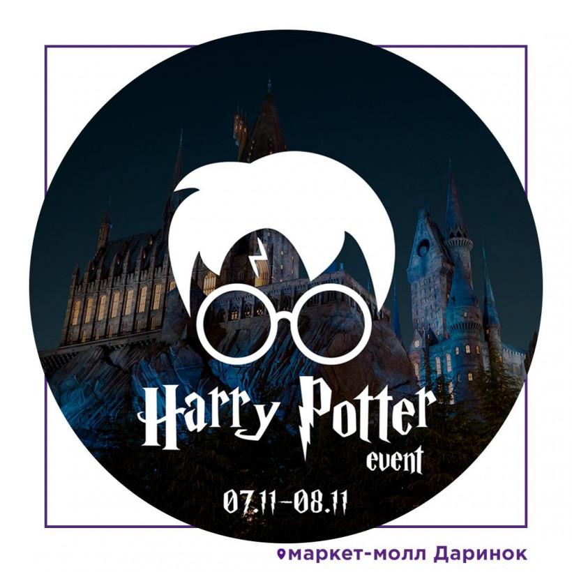 Вселенная Гарри Поттера на Дарынке
