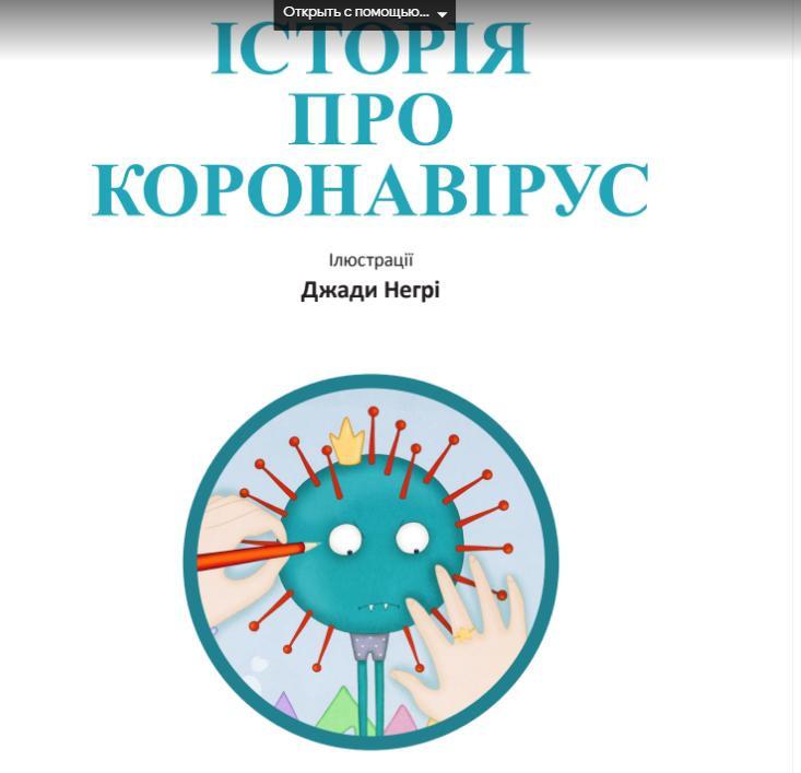 «Историю о коронавирус»