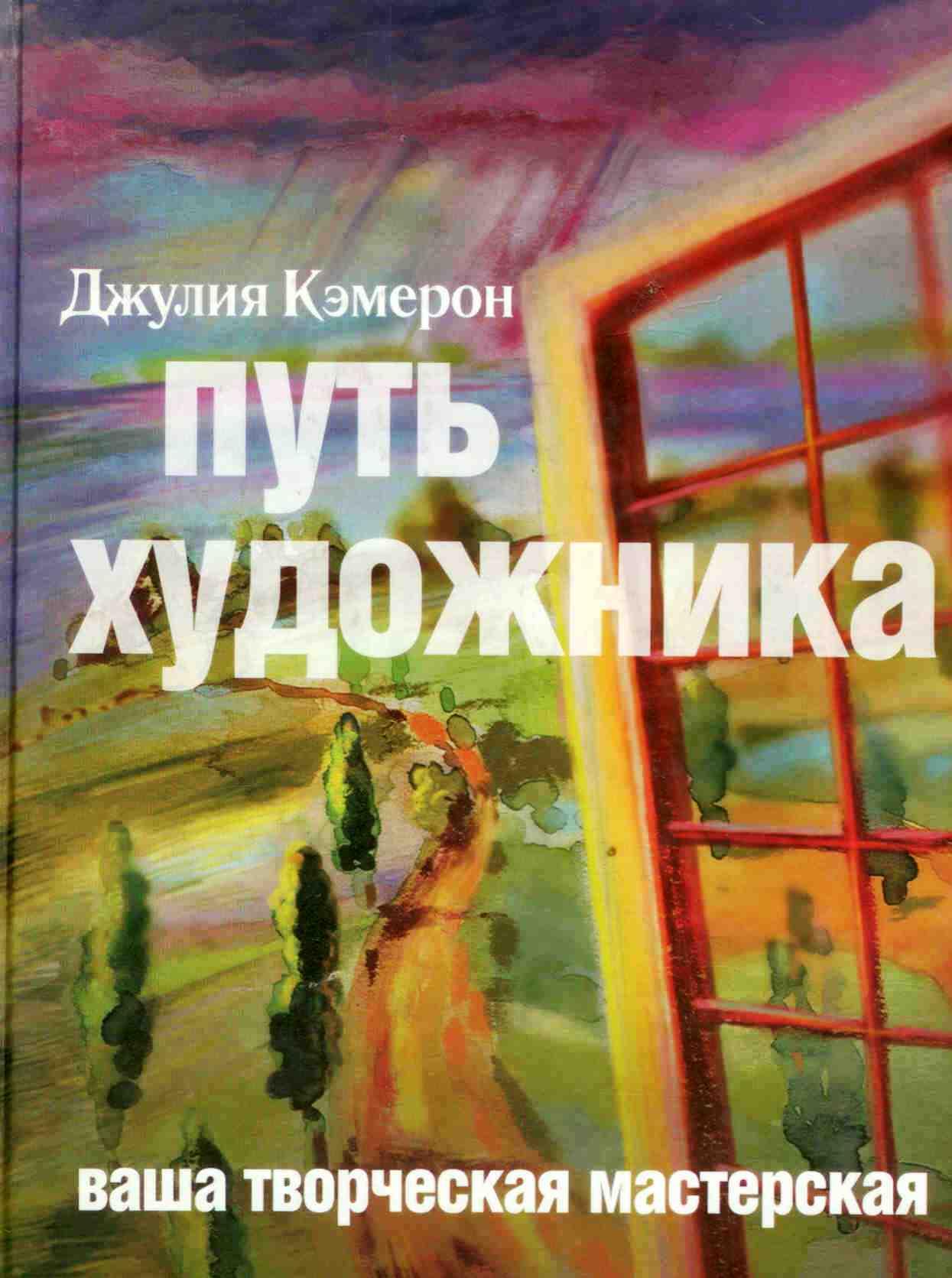 Джулія Кемерон «Шлях художника»
