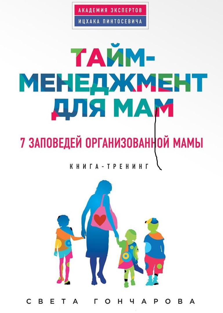 Світлана Гончарова «7 заповідей організованої мами»