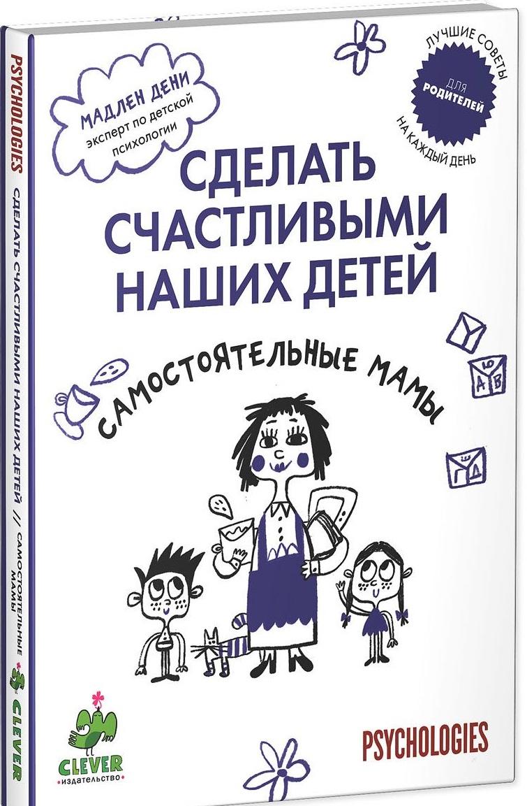 Мадлен Дені «Самостійні мами»