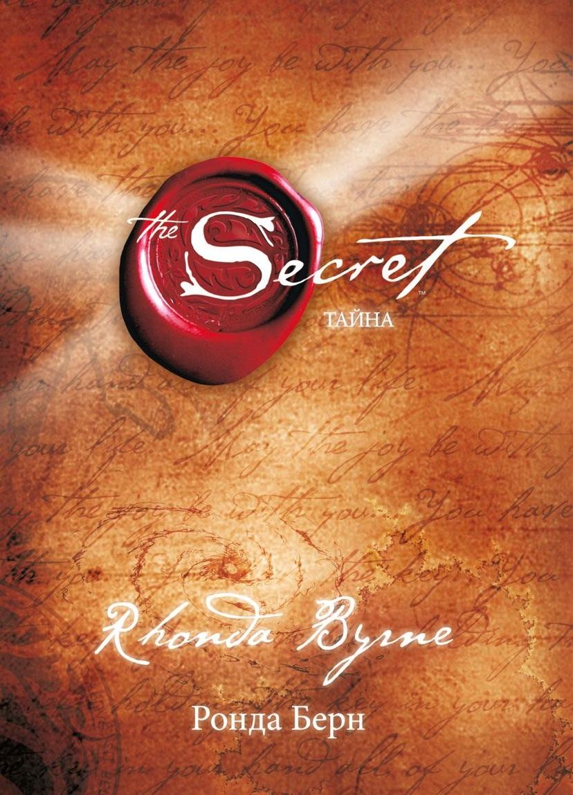 Ронда Берн «Секрет»
