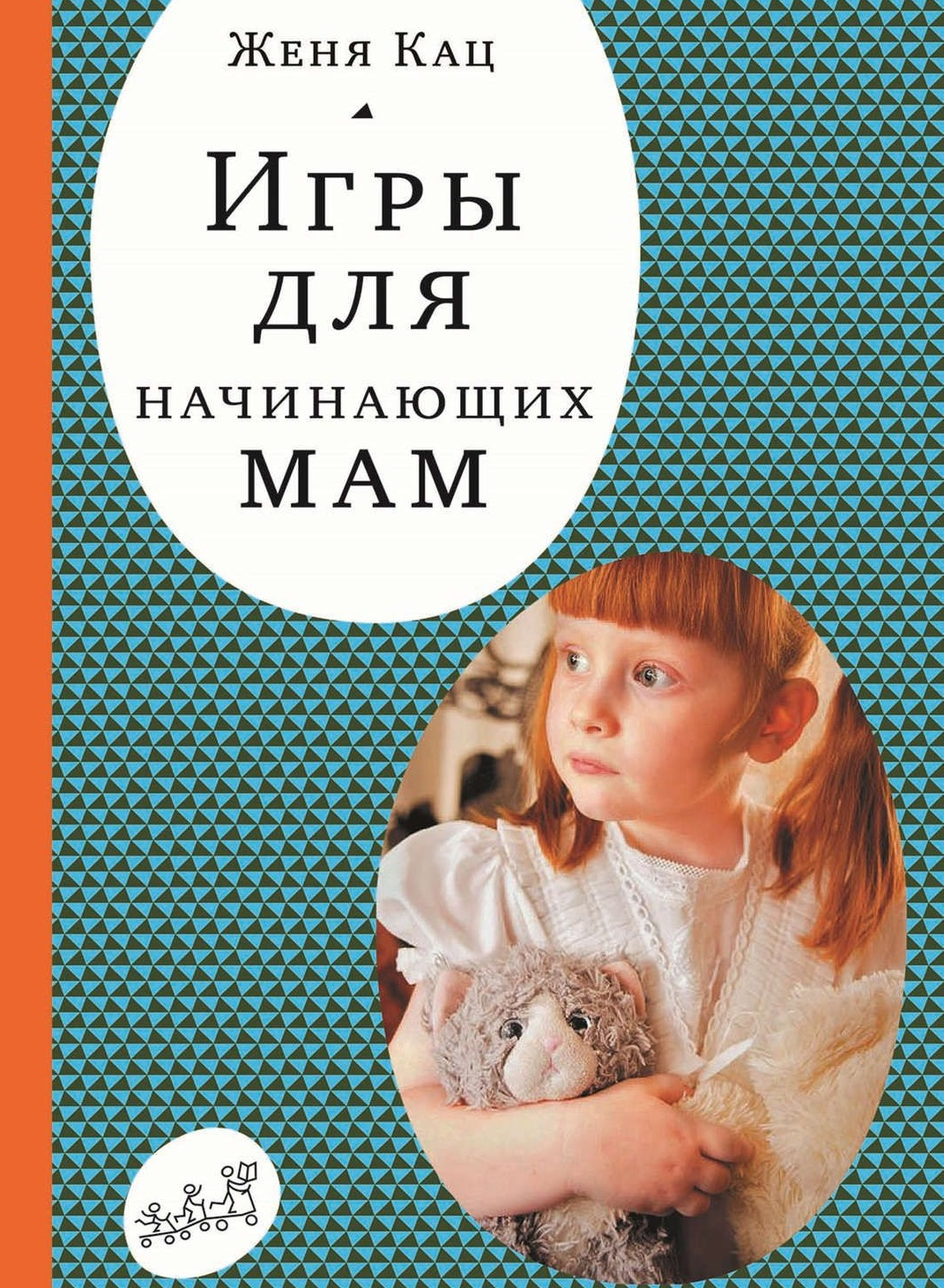 Женя Кац «Ігри для починаючих мам»