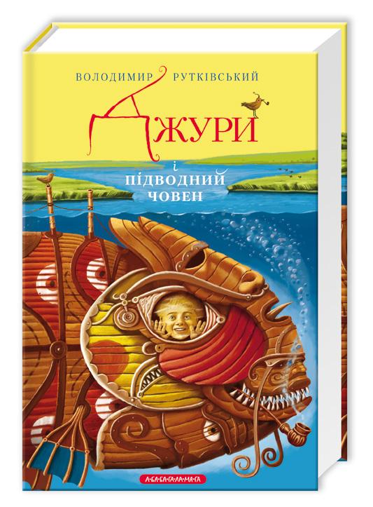 Володимир Рутківській тетралогія «Джури»