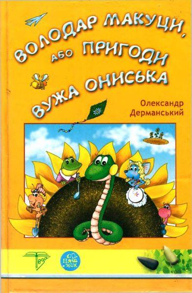 Сашко Дерманській «Володар Макуц, або Пригоди Вужа Ониська»