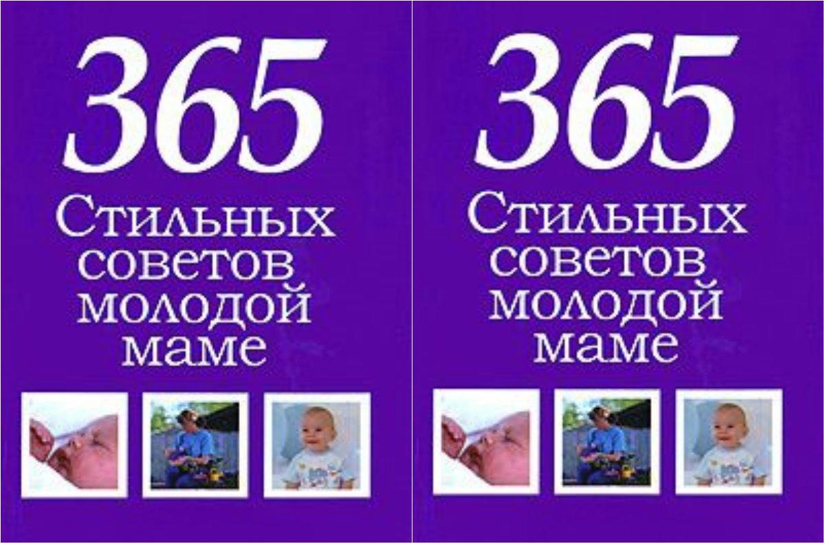 Микола Бєлов «365 стильних порад молодій мамі»