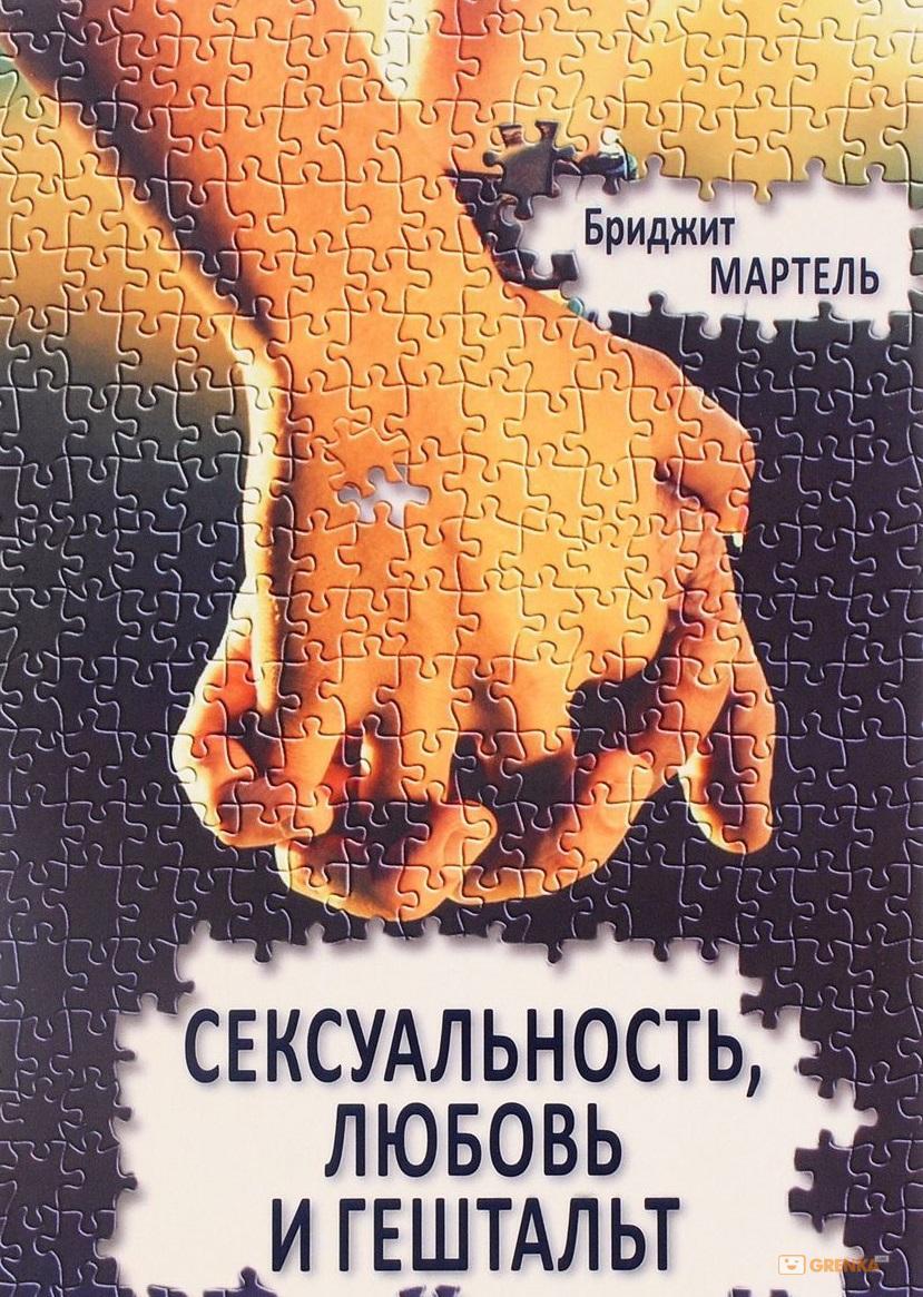 Бріджит Мартель «Сексуальність, любов і гештальт»