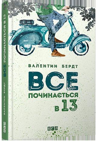 Валентин Бердт «Все починається у 13»
