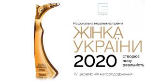 Премія «Жінка України 2020»: проголосуй за саму гідну жінку країни