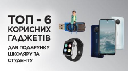 ТОП - 6 корисних гаджетів для подарунку школяру та студенту