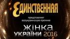 Жінка України-2016