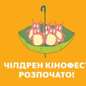 Обязательно смотреть: сегодня в Украине стартовал VII Чилдрен Кинофест