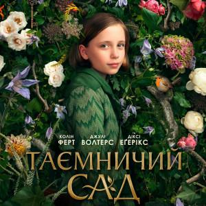 Что посмотреть в кино: «Таємничий сад» — новая экранизация вечной классики