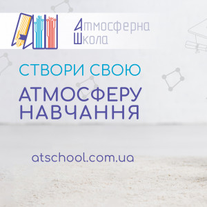 Дистанционная школа