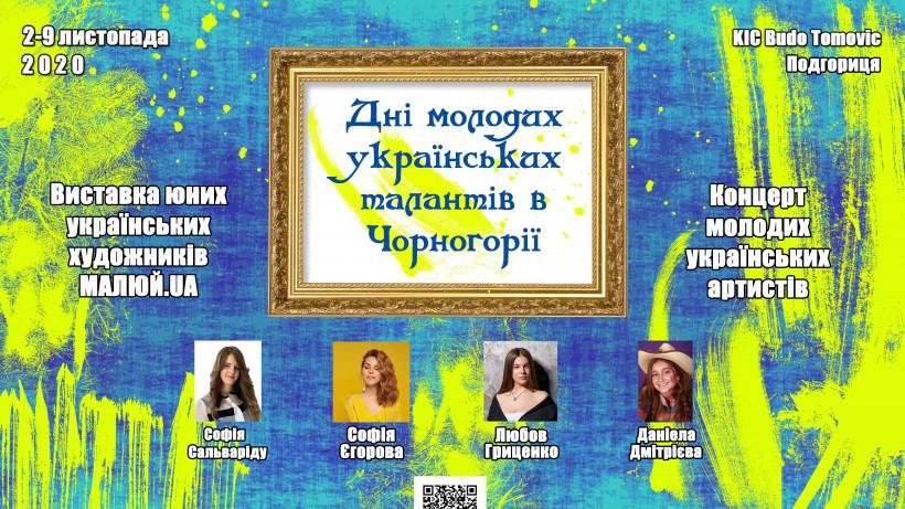 Дни молодых украинских талантов в Черногории: какие работы будут представлены на выставке художников