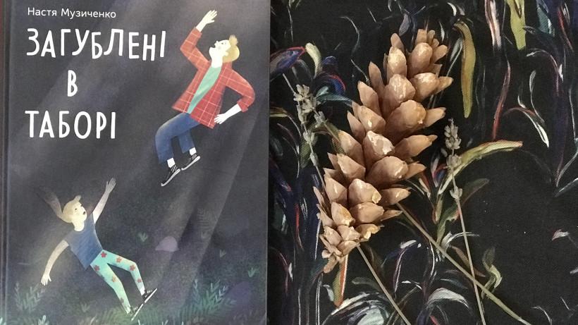 """""""Загублені у таборі"""" - крута книгоновинка для підлітків, яку важливо прочитати батькам"""