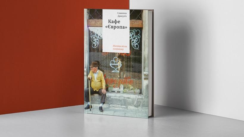 """Нова книга """"Кафе """"Європа"""" Славенки Дракуліч — відверта екскурсія в посткомуністичні реалії від"""