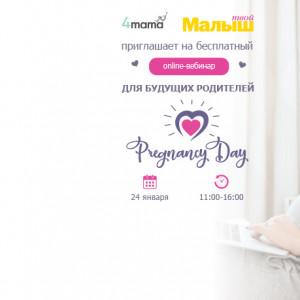 Pregnancy Day: свято для майбутніх мам за підтримки бренду La Roche-Posay