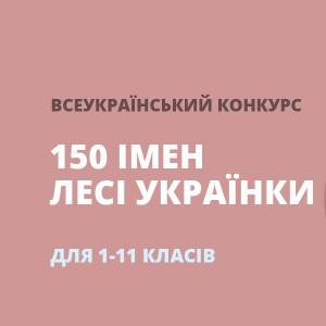 150 імен Лесі Українки