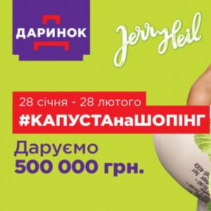 Джерри Хейл Дарынок