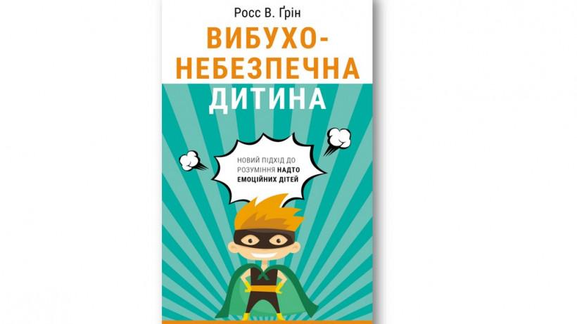 Книга Вібухонебезпечна дитина