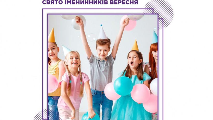 Дарынок праздник именинников