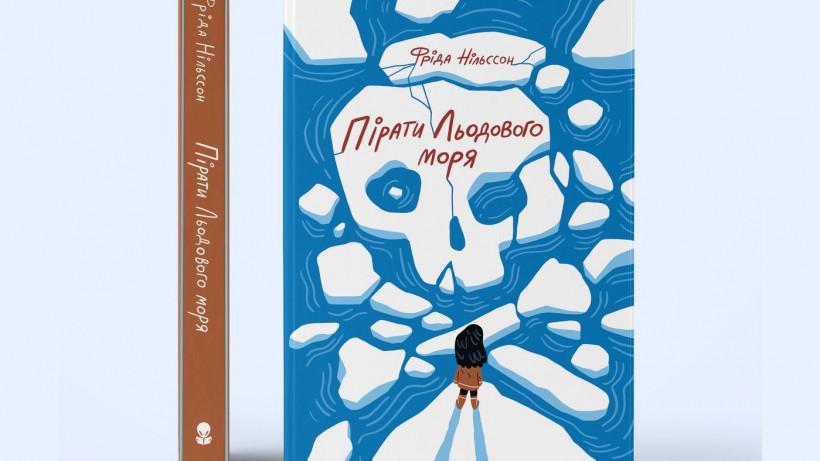 книга Пираты ледового моря