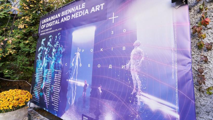 биенале цифрового искусства