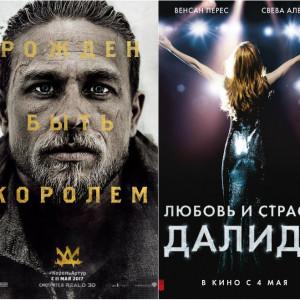 лучшие фильмы мая 2017