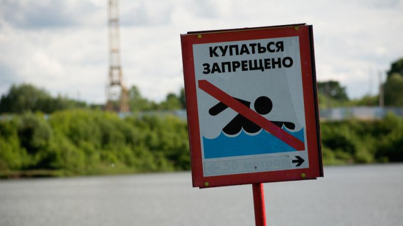купаться запрещено знак
