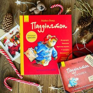 «Приключения Медвежонка Паддингтона» – добрые книги для семейных вечеров